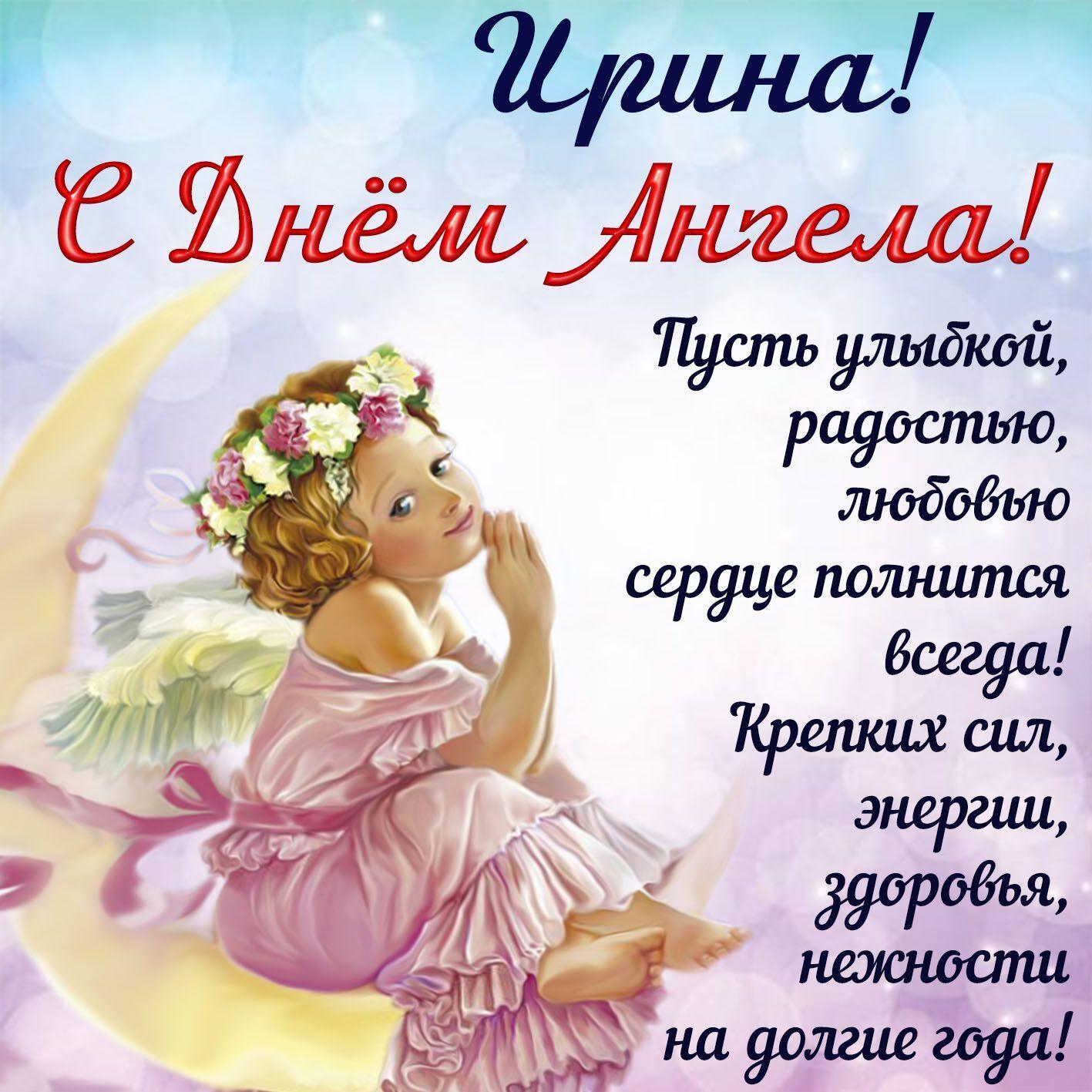 Открытка в день ангела Ирины