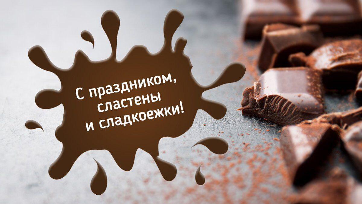 З Днем какао і шоколаду
