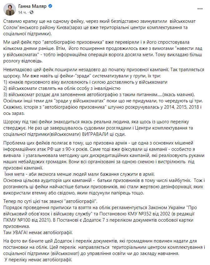 Пост Анны Маляр.