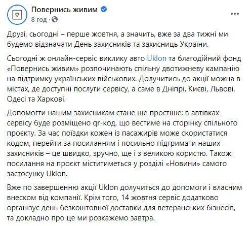 В Украине проведут кампанию в поддержку военных