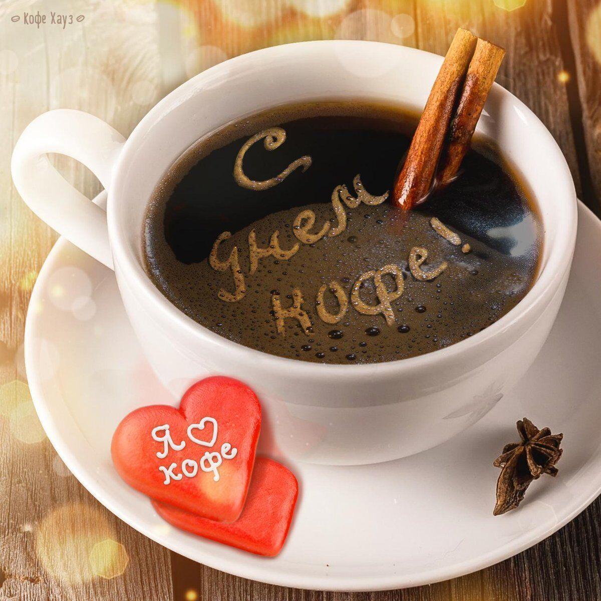 Листівка в День кави