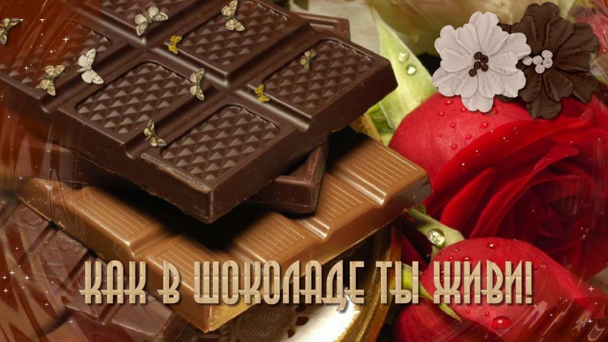 Привітання з Днем какао і шоколаду