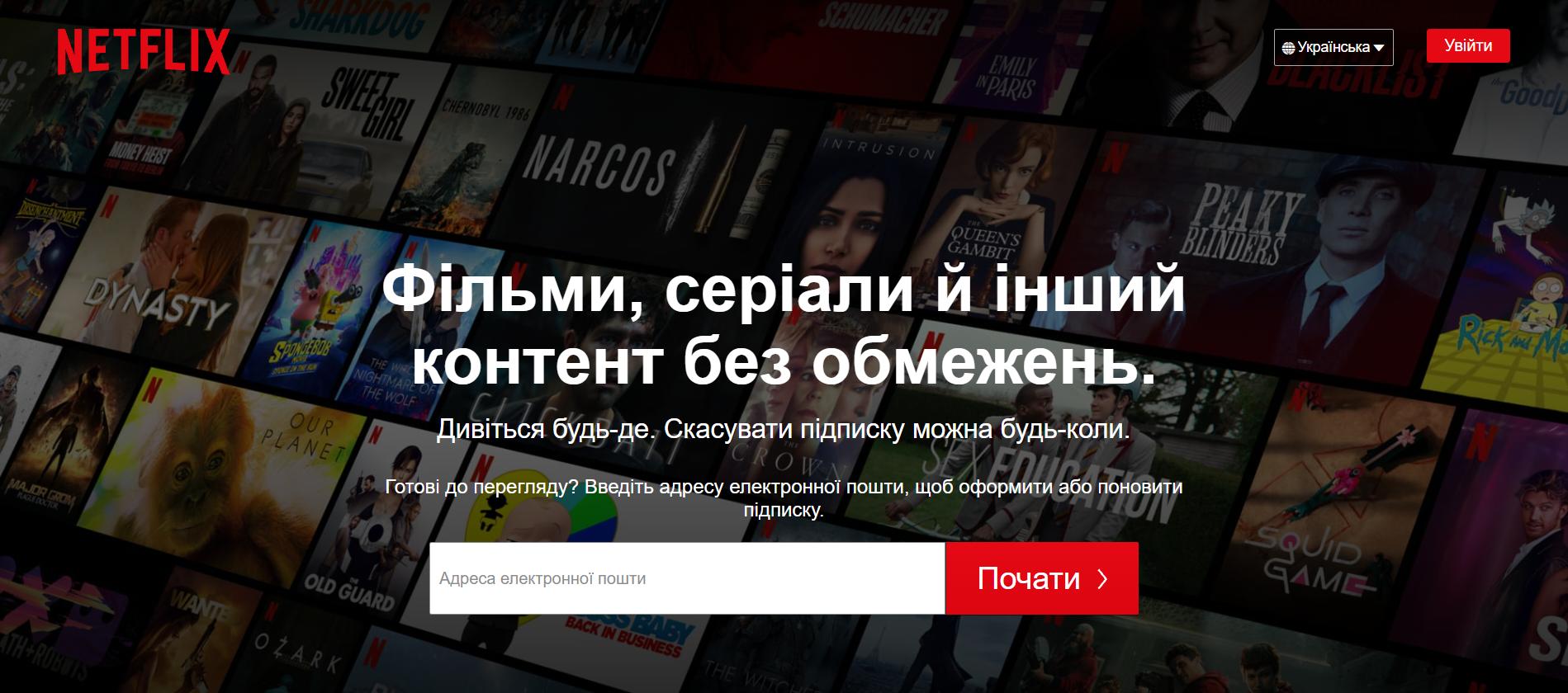 Netflix теперь можно смотреть на украинском