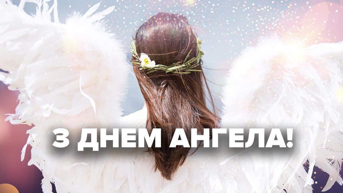 С днем ангела