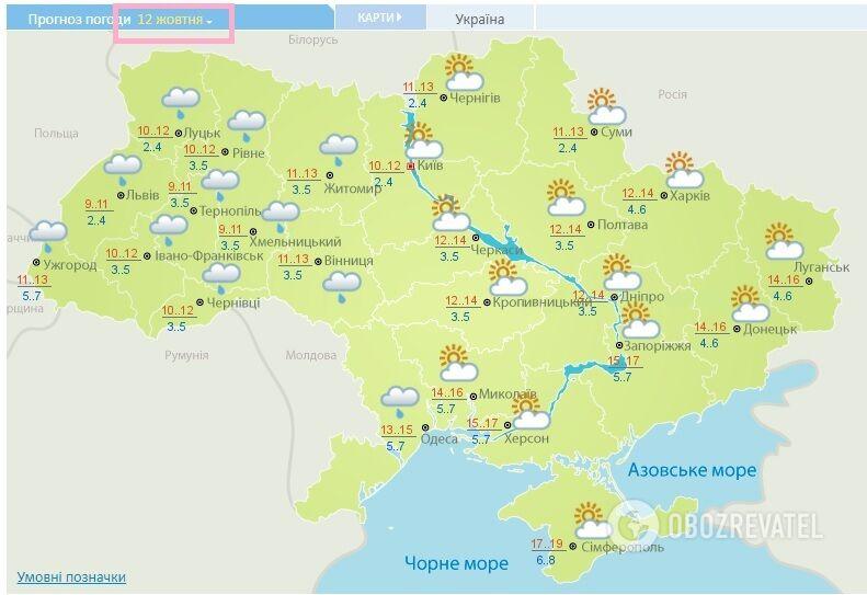 Прогноз погоди в Україні на 12 жовтня за даними Укргідрометцентру.