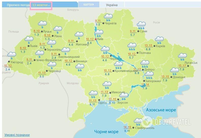 Прогноз погоди в Україні на 13 жовтня за даними Укргідрометцентру.