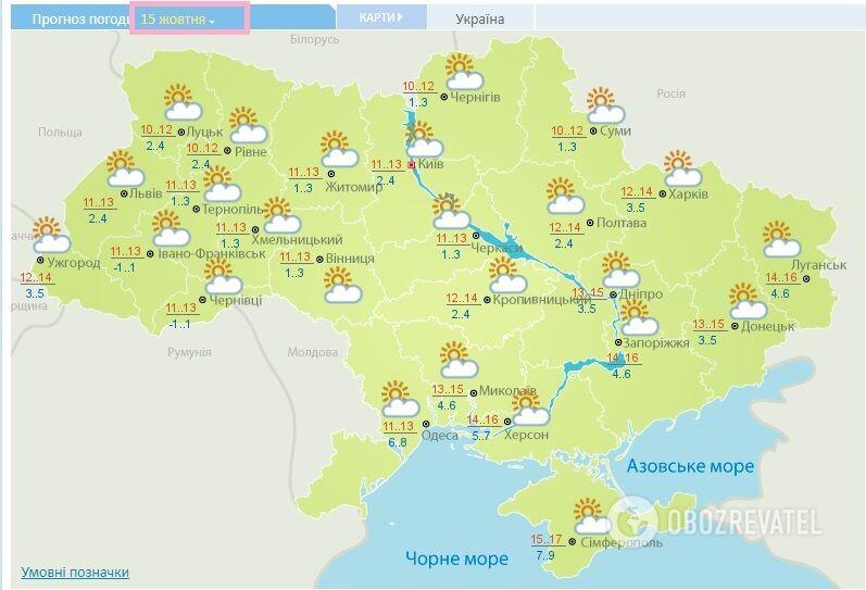 Прогноз погоди в Україні на 15 жовтня за даними Укргідрометцентру.