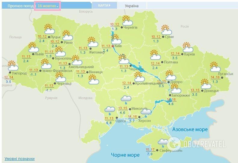 Прогноз погоди в Україні на 16 жовтня за даними Укргідрометцентру.