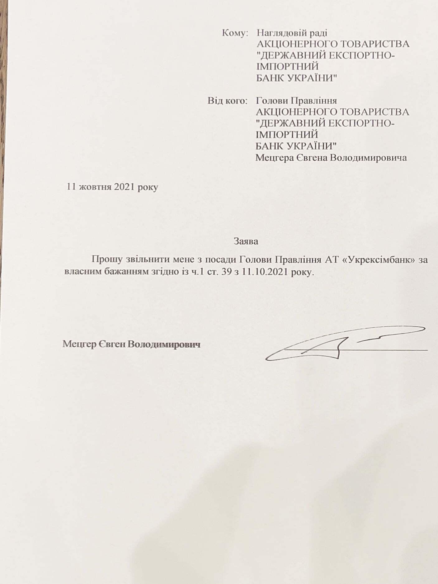 Заявление Мецгера об уходе с поста главы Укрэксимбанка