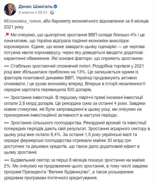 Борьба с COVID-19 под патронатом Шмыгаля и Ляшко