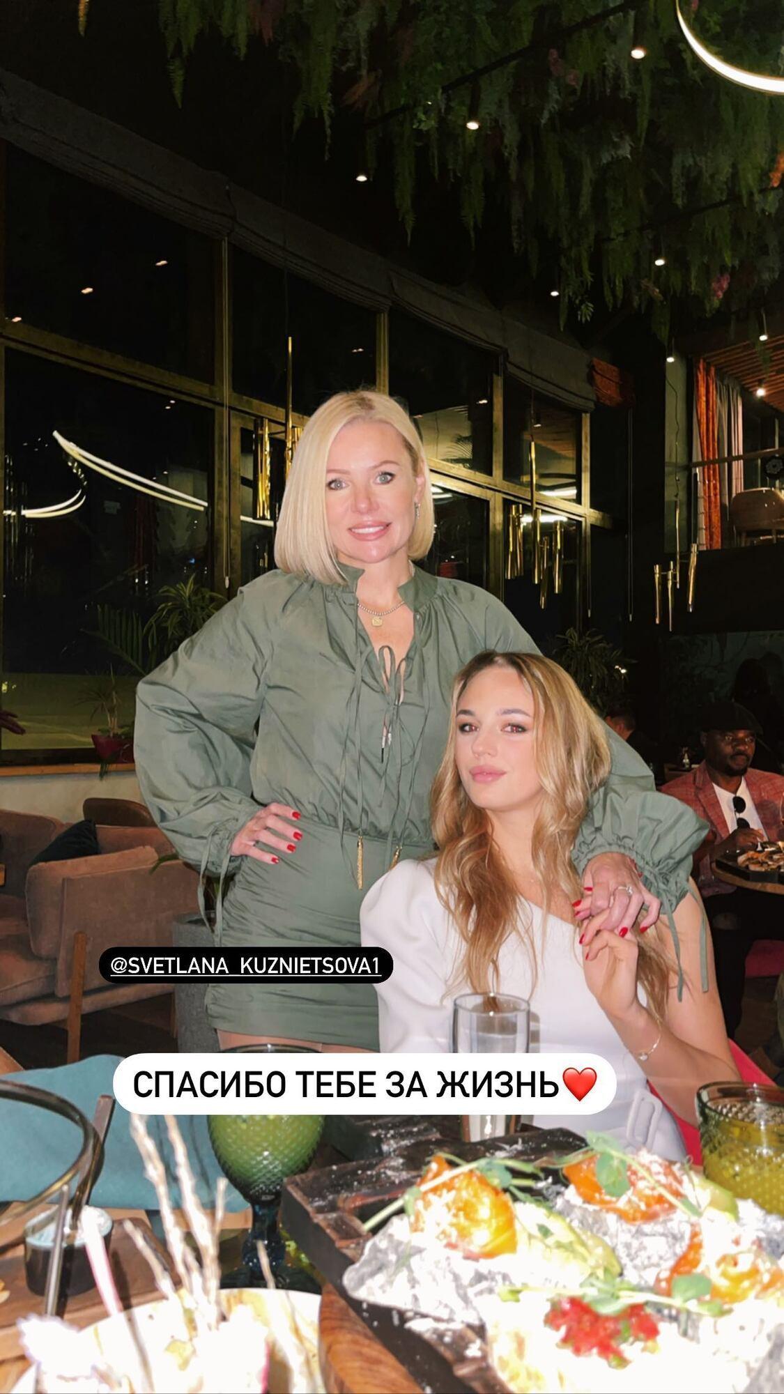 Дарья Белодед с мамой.