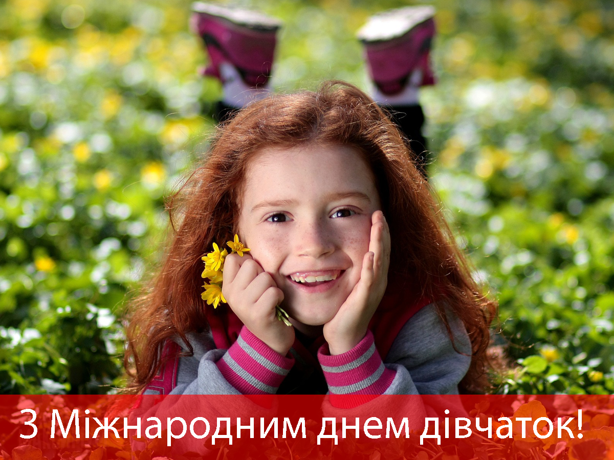 Поздравления с Днем девочек