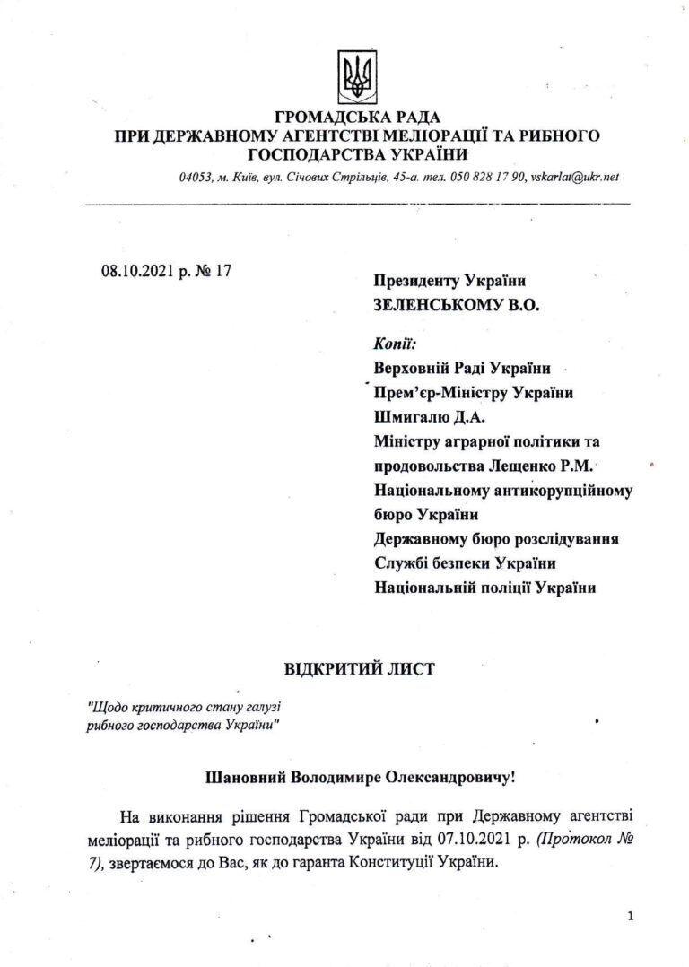 Авторы обращения просят Зеленского принять меры относительно коррупции в ведомстве