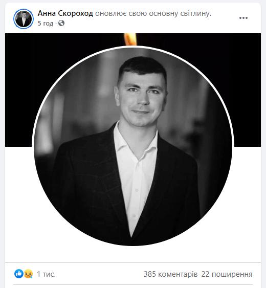 Анна Скороход у якості основного знімка своєї сторінки в Facebook опублікувала фото Антона Полякова