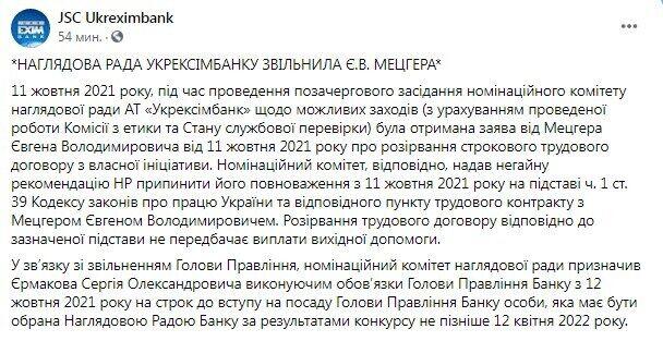"Пост ""Укрексімбанку""."
