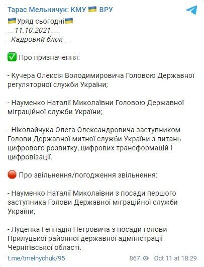 Пост Тараса Мельничука.