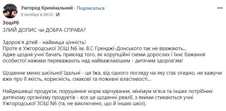"""Про ситуацію в Ужгороді написали в групі """"Ужгород кримінальний"""""""