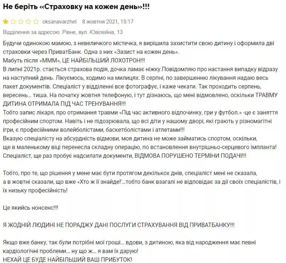 Скриншот жалобы на ПриватБанк