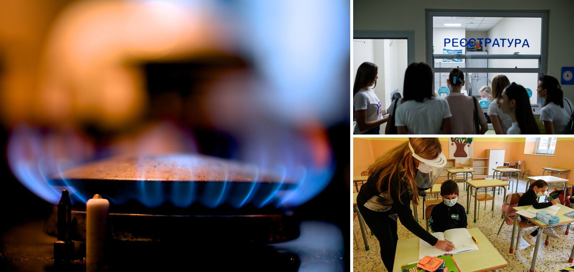 Школам, дитсадкам і лікарням доведеться платити за газ за ринковою ціною