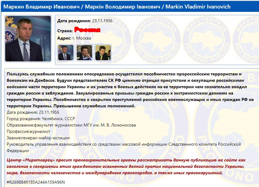 "Маркин внесен в базу ""Миротворца"""