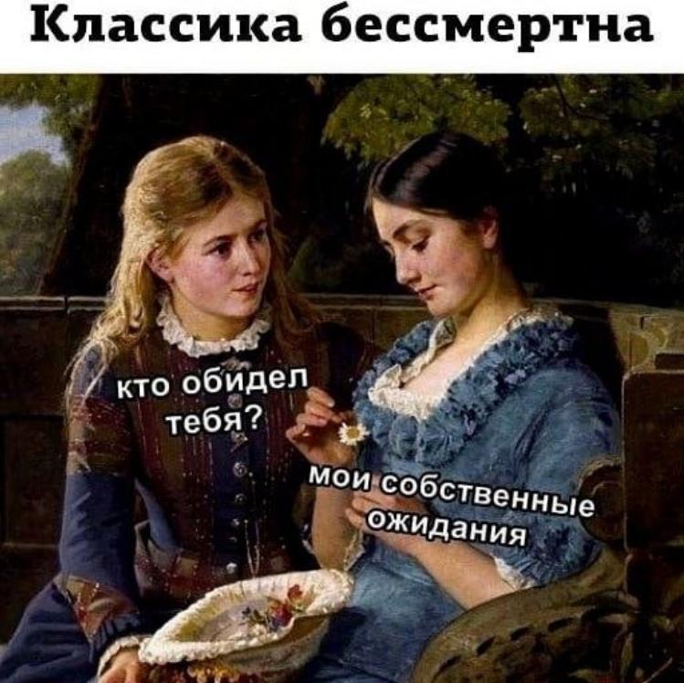 Мем про очікування