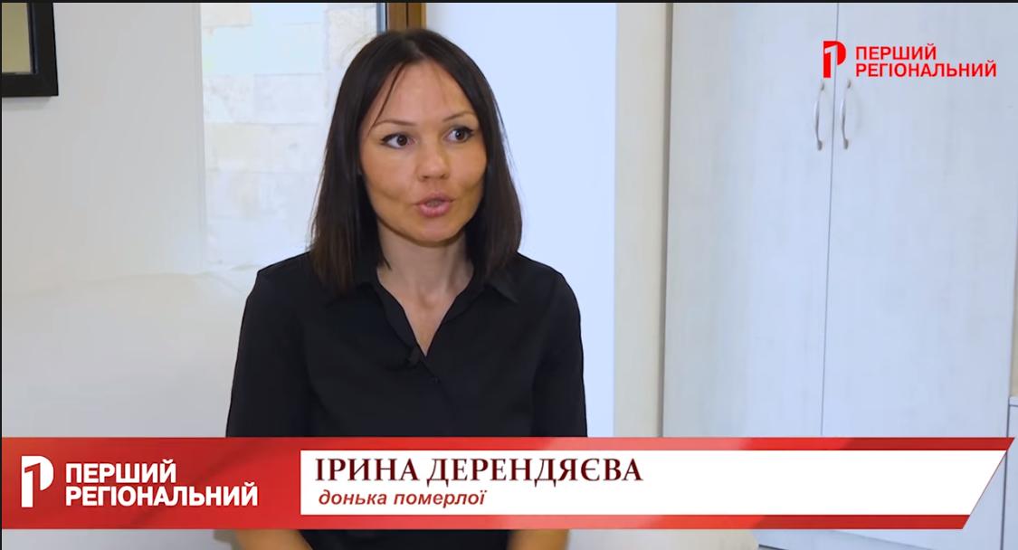 Ирина Дерендяева