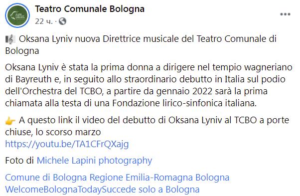 Пост пресслужби італійського театру