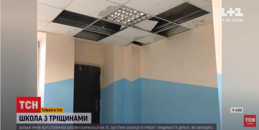 Дыры в потолке класса
