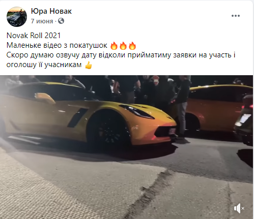 Юрий обещал объявить о новых гонках