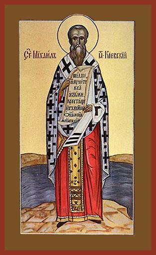 13 октября отмечается память святителя Михаила, первого митрополита Киевского