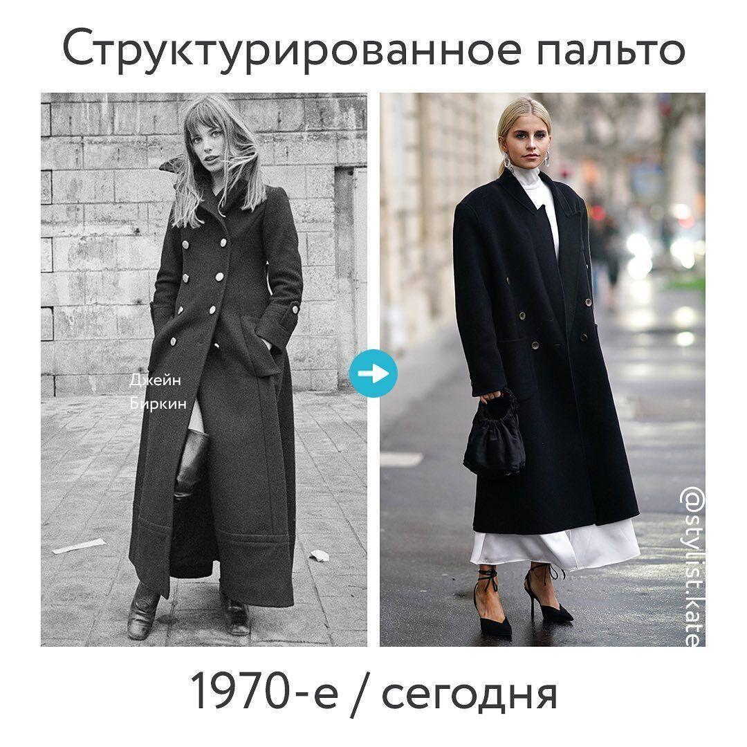 Структурированное пальто.