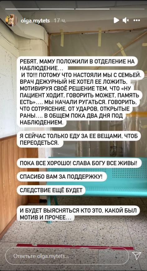 Пост девушки о нападении на маму