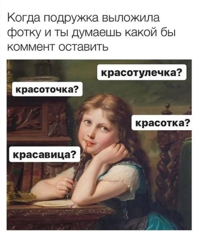 Мем о подругах