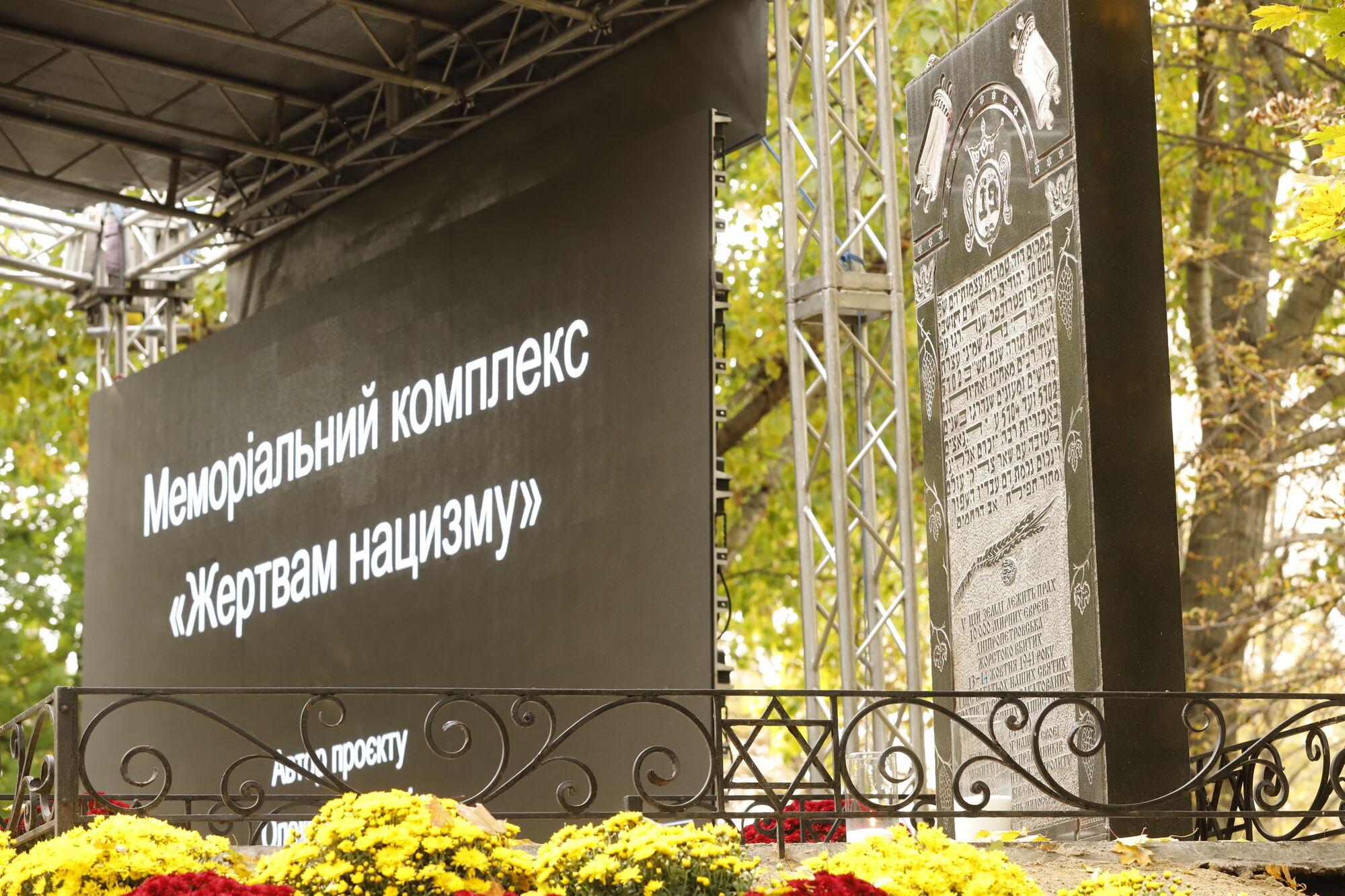 В парке Гагарина провели большой траурный митинг у стелы жертвам Холокоста