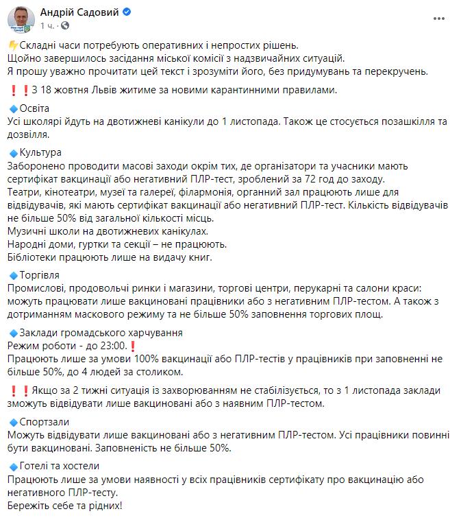 Пост Андрея Садового.