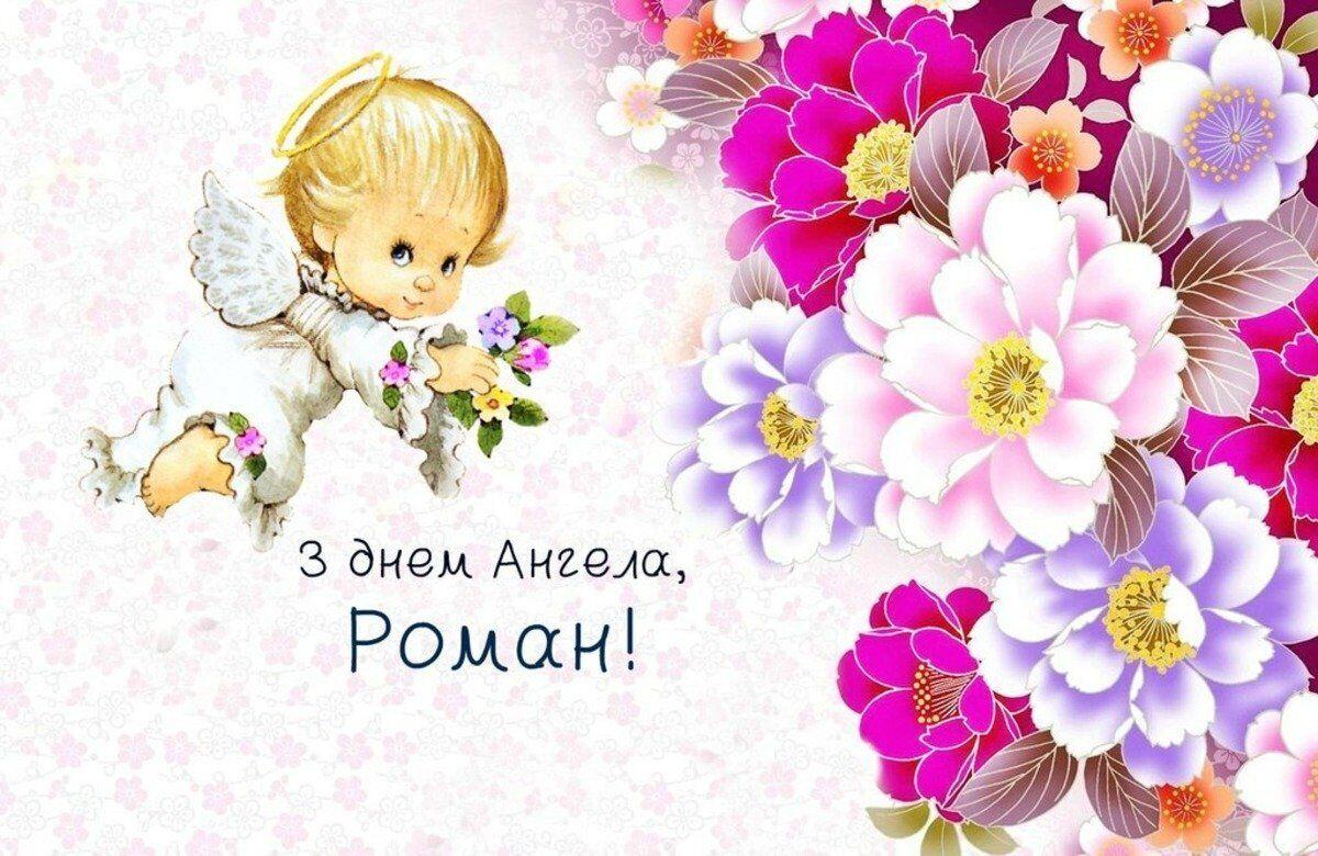 Картинка в день ангела Романа