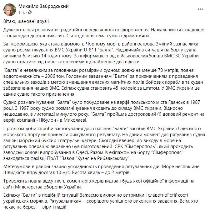 Пост Михайла Забродського.