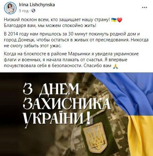 Поздравления Лищинской защитникам Украины.