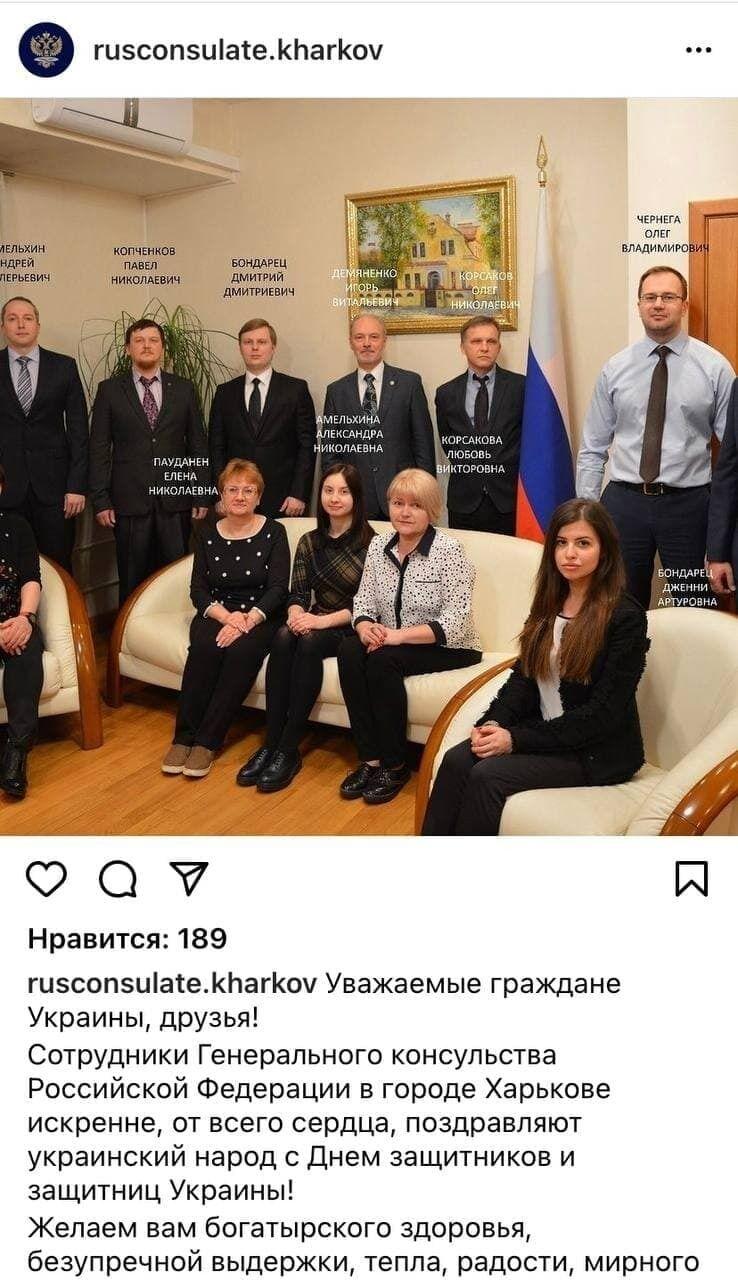 Российские консулы.