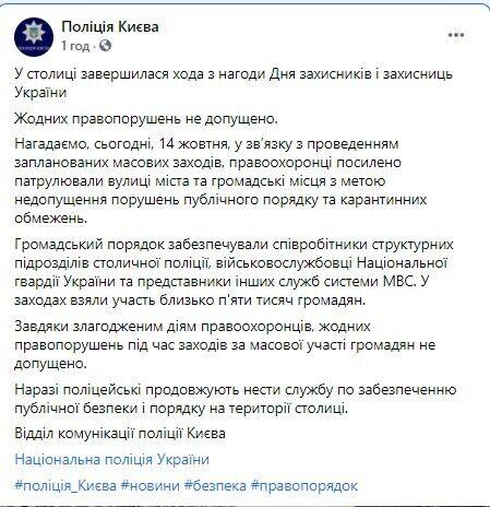 Хода з нагоди Дня захисників і захисниць України у столиці завершилася.