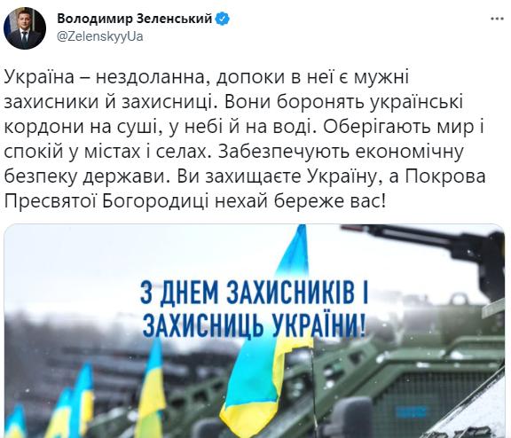 Поздравление с Днем защитника Украины.
