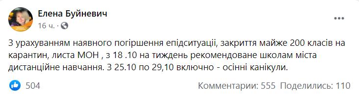 Елена Буйневич объявила, что переносить каникулы в Одессе не будут