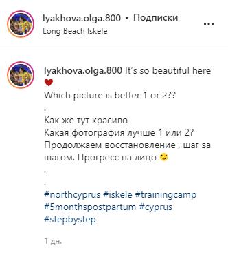 Ольга Ляховая озадачила подписчиков