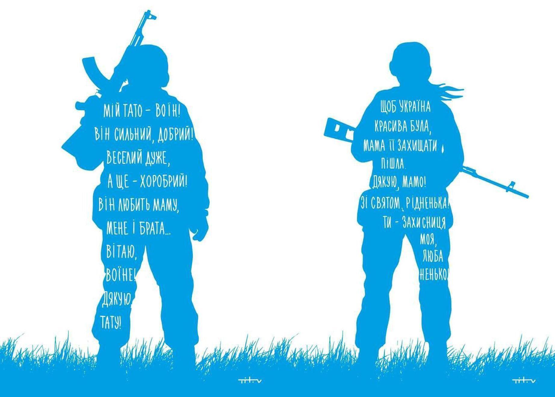 День защитников и защитниц Украины.
