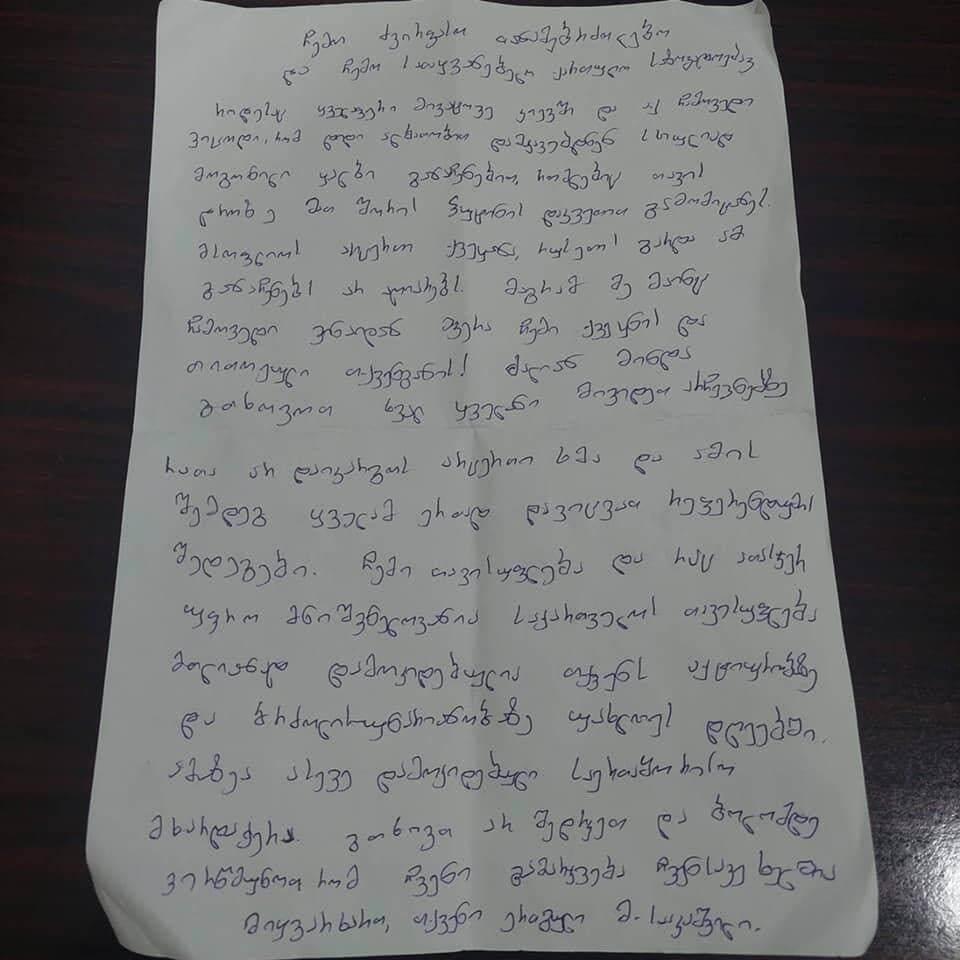 Письмо Саакашвили