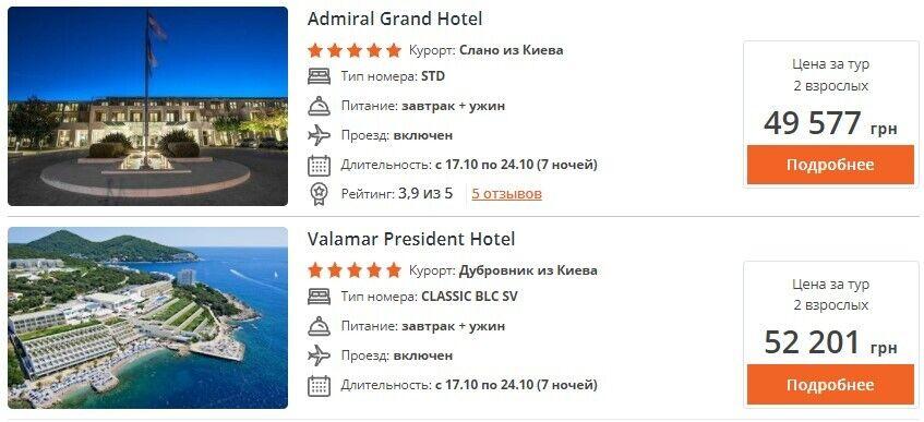 Ціни на відпочинок у п'ятизіркових готелях Хорватії.