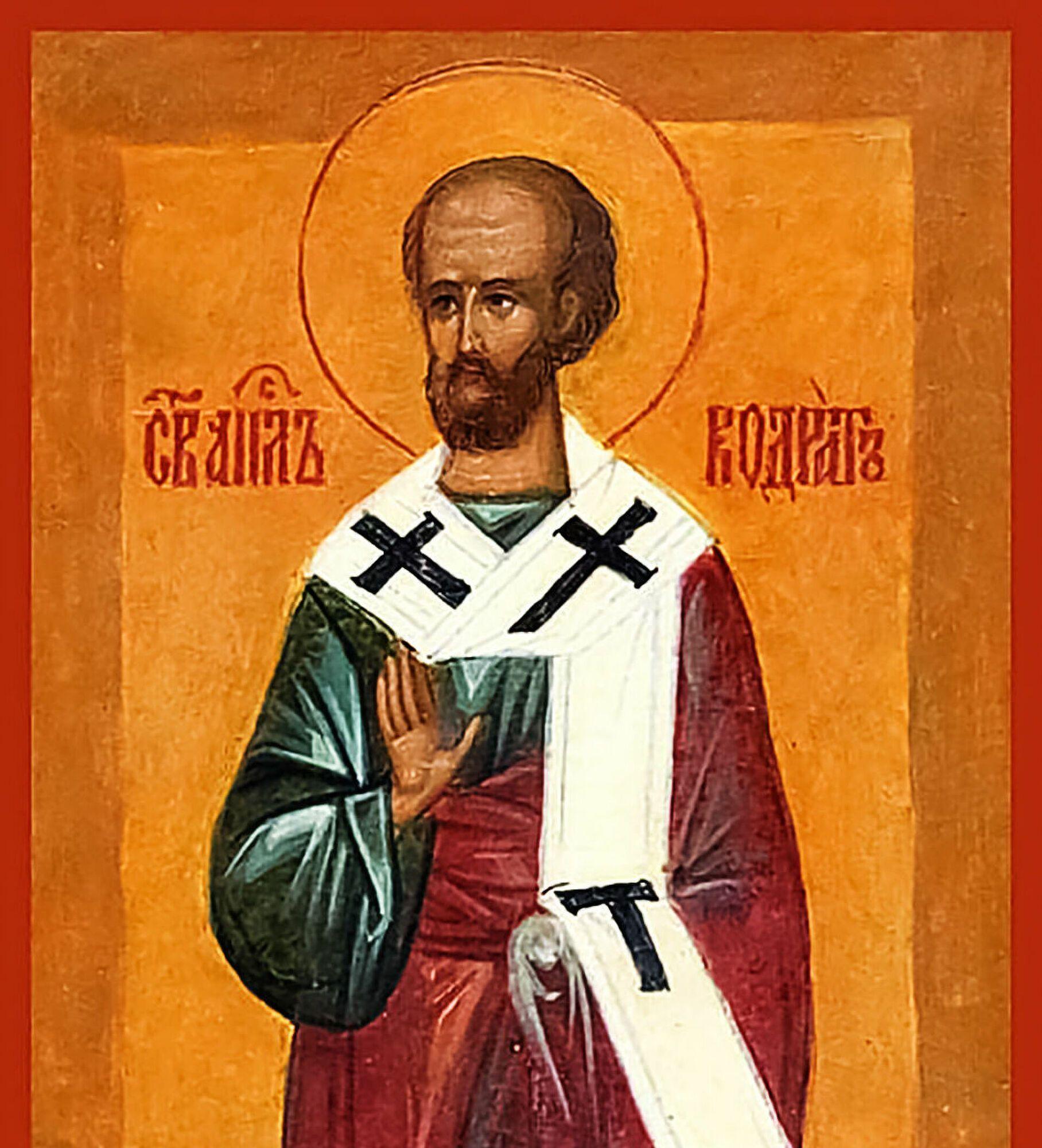 Святий Кодрат Афінський