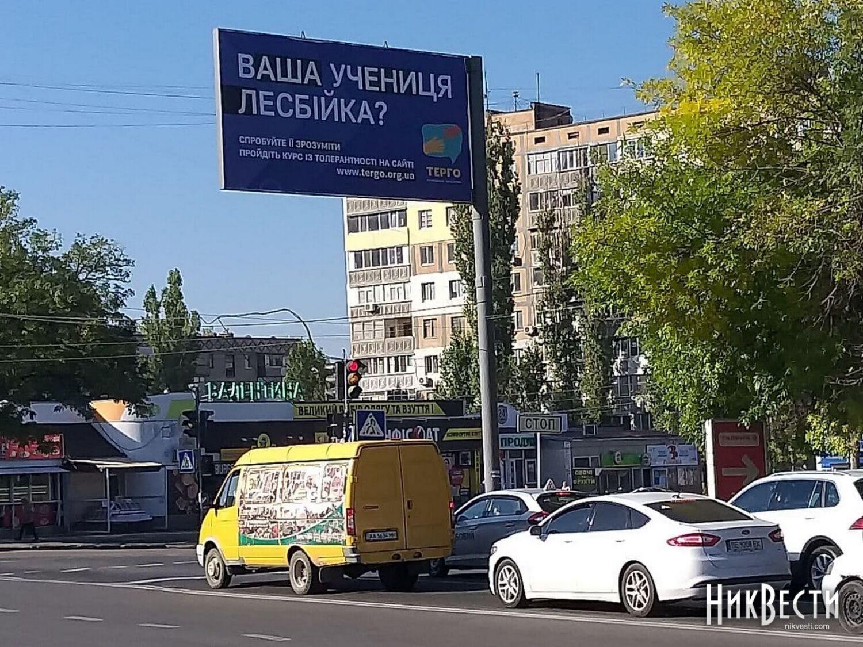 В Николаеве разместили провокационные билборды.