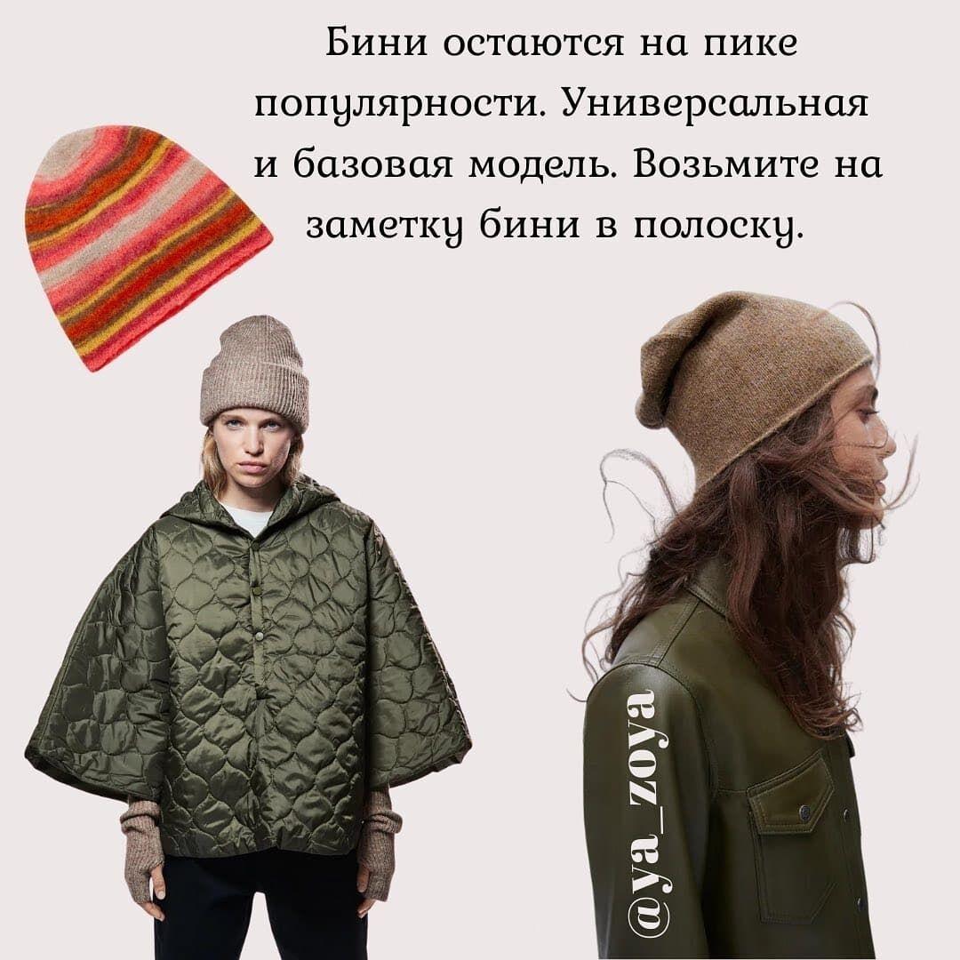 Модні шапки на новий сезон