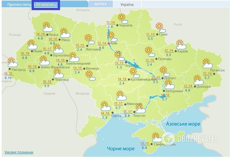 Прогноз погоди на 5 жовтня, за даними Укргідрометцентру.